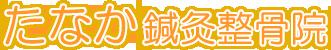 たなか鍼灸整骨院 – 五泉市の鍼灸院・整骨院