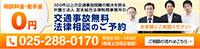 弁護士法人 宮本総合法律税務事務所