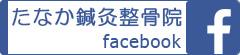 たなか鍼灸整骨院 公式facebook